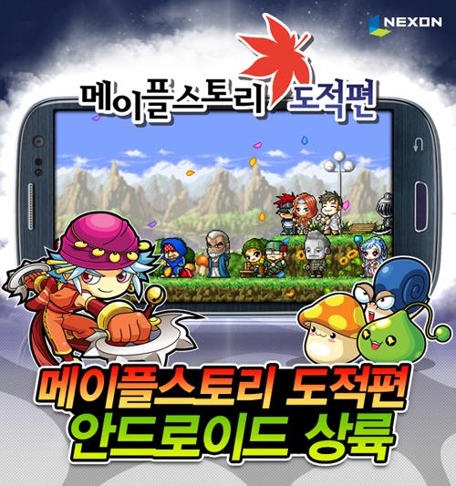 《冒险岛:盗贼篇》手机游戏安卓版韩国上架