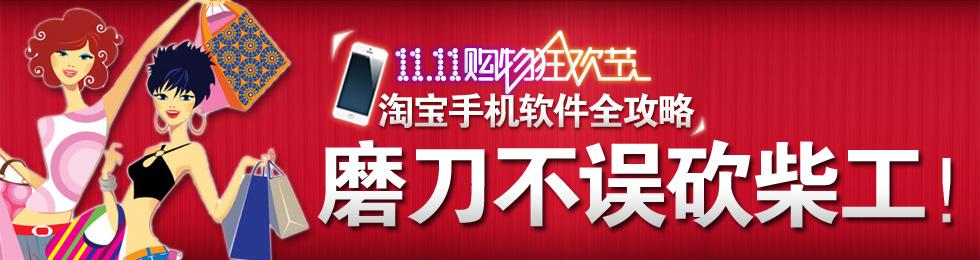 淘宝双十一大促必备手机软件_shouyou.com