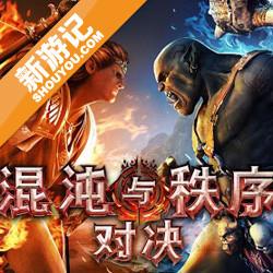 魔幻英雄风格 gameloft卡牌《混沌与秩序:对决》