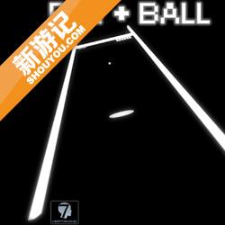 考验你反应!不一样的黑白风格弹球《空中弹球》