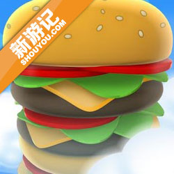 打造最高汉堡!开启汉堡生涯《空中叠汉堡》