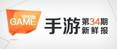 奇葩游戏欢乐多 手游新鲜报第34期(IOS版)