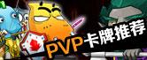 PVP卡牌推荐