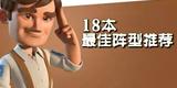 《海岛奇兵》18本最佳防御阵型推荐合集