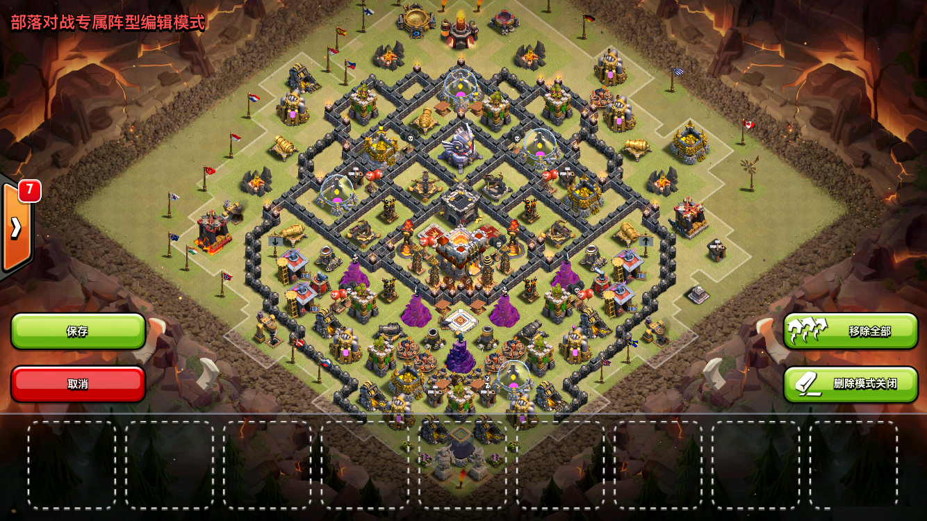 COC玩家分享:11本部落战阵形