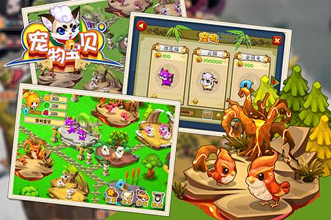 养育可爱宠物的社区宠物养成类手机网络游戏