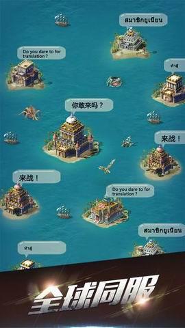 新游频道 海岛战争