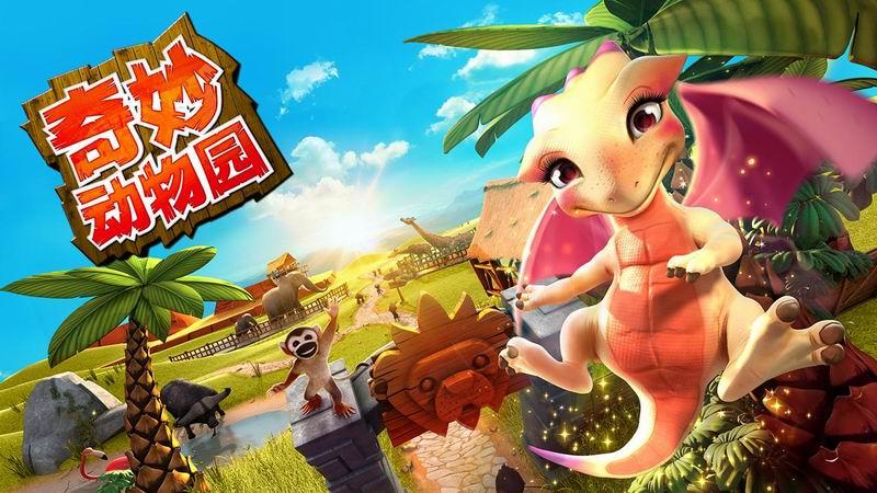 《奇迹动物园:动物救兵 Wonder Zoo:Animal rescue 》是Gameloft的一款模拟经营游戏。在荒野中游猎冒险、解救动物,带领它们进入你的奇幻动物园!恶名昭彰的盗猎者和小喽啰在荒野中盗捕动物,危及动物的性命!前往游猎解救野生动物,你的精彩故事就此展开。带领动物进入你梦想中的动物园,和技巧高超的团队一同努力,让它们有地方安然成长茁壮。   【游戏特点】   - 深入荒野   - 各式各样的任务随着充满冒险的主线剧情展开。   - 享受逼真的3D 画面,让你梦想中的动物园真实出现。